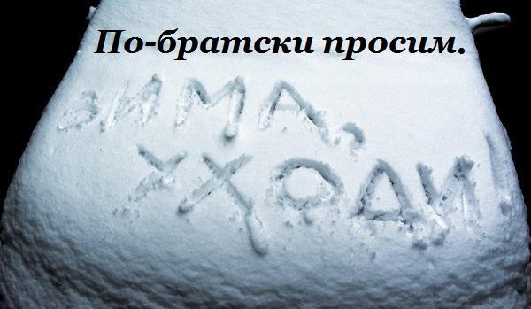 зима, уходи