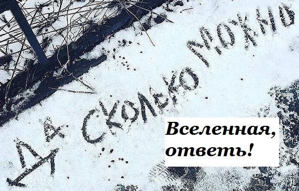 когда зима не